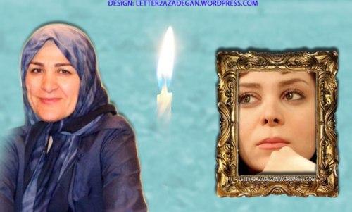 نرگس موسوی فرزند میرحسین و رهنورد - فخرالسادات محتشمی پور همسر سید مصطفی تاجزاده