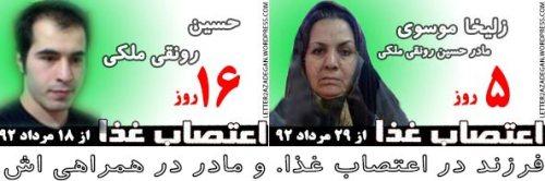 حسین رونقی ملکی و زلیخا موسوی مادر ایشان در اعتصاب غذا