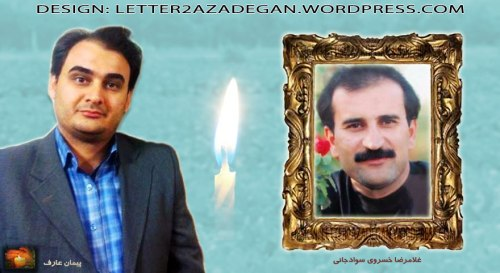 غلامرضا خسروی سوادجانی - پیمان عارف